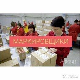 Рабочие - Маркировщик-упаковщик, 0