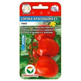Семена - Сорока краснобока Томат СС 15шт Сибирский сад, 0