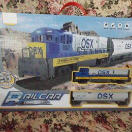 Детские железные дороги - Железная дорога OSX новая невскрытая, супер, 0