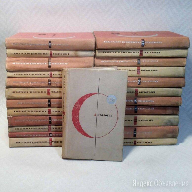Библиотека современной фантастики по цене 2500₽ - Художественная литература, фото 0