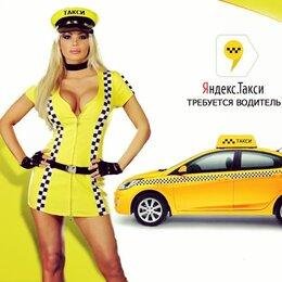 Водитель - Подключение к Яндекс.Такси, 0