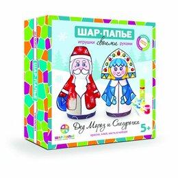 Игровые наборы и фигурки - Набор для творчества ШАР-ПАПЬЕ В0160611 Дед…, 0