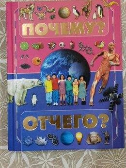 """Детская литература - """"Почему и отчего"""", 0"""