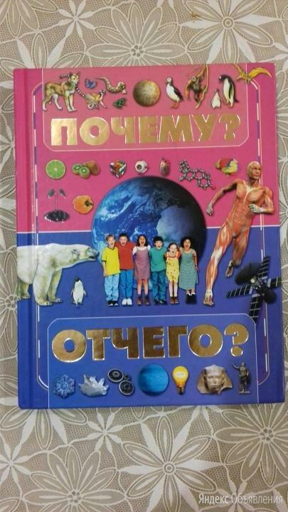 """""""Почему и отчего"""" по цене 180₽ - Детская литература, фото 0"""
