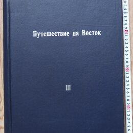 Искусство и культура - книга Путешествие государя императора Николая 2 на Восток , 0