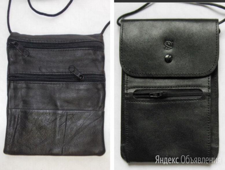 Сумка на шею, кошелек, сумка на пояс по цене 1350₽ - Кошельки, фото 0