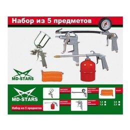 Аэрографы, краскопульты, текстурные пистолеты - Набор пневмоинструментов MD STAR, 0