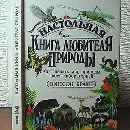 Словари, справочники, энциклопедии - Браун Винсон. Настольная книга любителя природы., 0