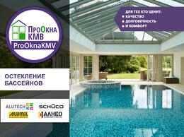 Архитектура, строительство и ремонт - Остекление бассейнов, 0