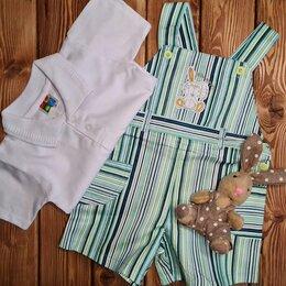 Комплекты и форма - детская одежда,  комплект для мальчиков , 0