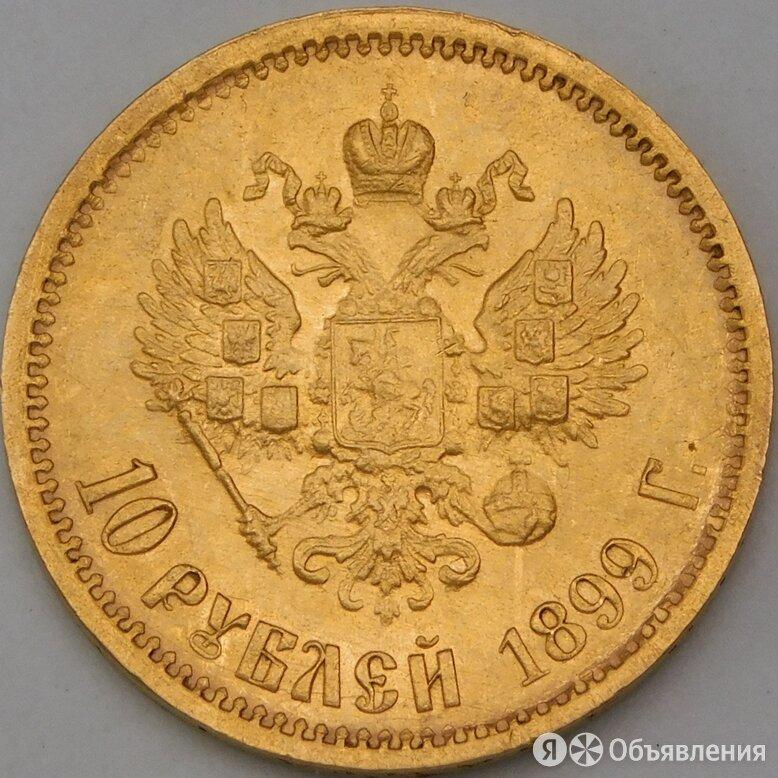 Россия 10 рублей 1899 ФЗ с точкой aUNC арт. 29573 по цене 51500₽ - Монеты, фото 0