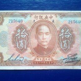 Банкноты - Банкноты Китая 30-40-х годов., 0