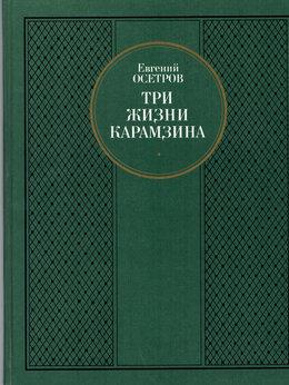 """Наука и образование - Евгений Осетров """"Три жизни Карамзина"""", 0"""