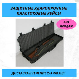 Кейсы и чехлы - Кейсы для оружия ружья пластиковые ударопрочные защитные кейсы , 0