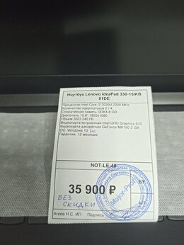 Ноутбуки - Ноутбук Lenovo IdeaPad 330-15IKB 81DE005RU, 0