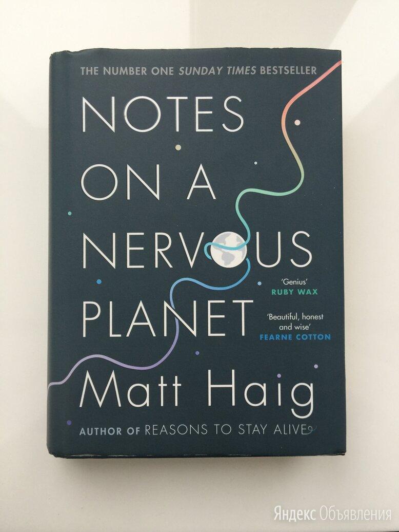 "Matt Haig ""Notes on the nervous planet"" по цене 500₽ - Литература на иностранных языках, фото 0"