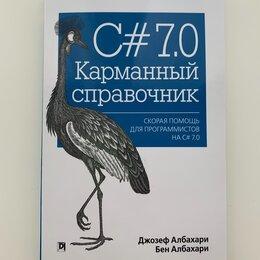 Компьютеры и интернет - Джозеф Албахари «C# 7.0. Карманный справочник», 0