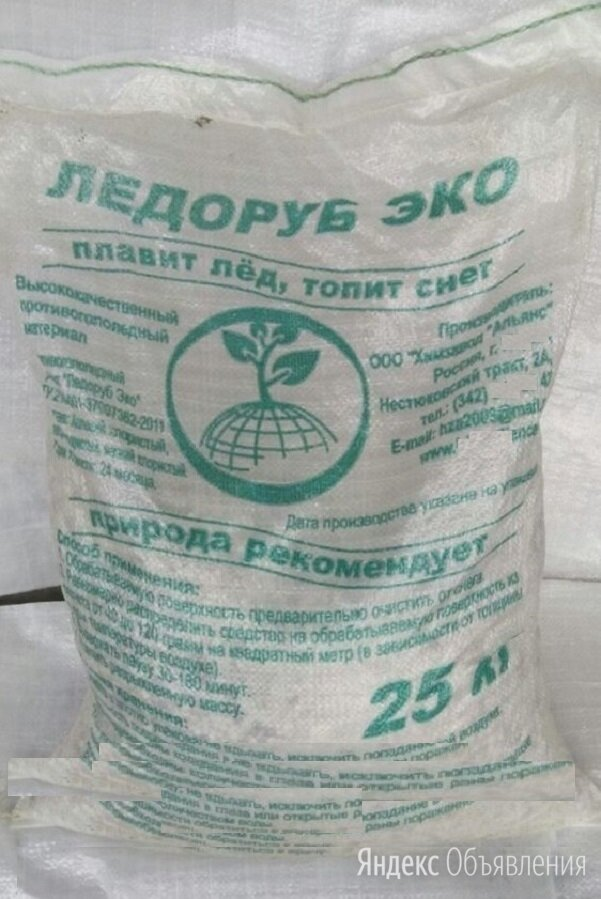 Противогололедный реагент Ледоруб Эко  мешки по 25 кг по цене 500₽ - Ледорубы и скребки, фото 0