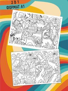 Раскраски и роспись - Большие раскраски Динозаврики А1 (2шт) в…, 0