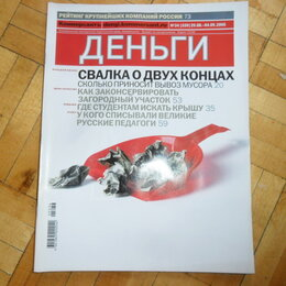 """Журналы и газеты - Журнал """"Деньги"""" № 34 (539) - 29.08-04.09. 2005 г. , 0"""