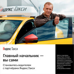 Водитель - Водитель  Яндекс.Такси , 0