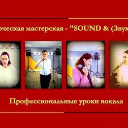 Сертификаты, курсы, мастер-классы - Индивидуальные уроки вокала в центре Москвы.  , 0