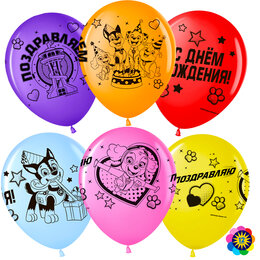 Воздушные шары - Гелиевый Шар (12''/30 см) Щенячий Патруль, Поздравляем!, Ассорти, пастель,, 0