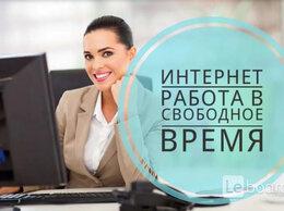 Менеджер - Работа Online , 0