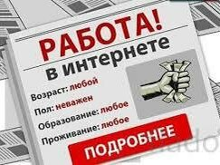 Консультант - Оператор-консультант (в онлайн-офис), 0