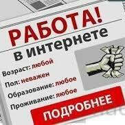 Консультанты - Оператор-консультант (в онлайн-офис), 0