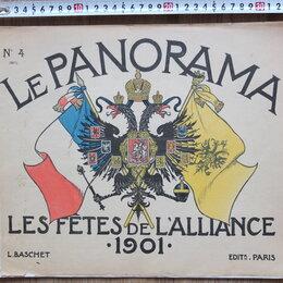 Журналы и газеты - иллюстрированный альманах Le Panorama, 1901 год,Николаq 2, 0