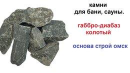 Камни для печей - Камни для бани и сауны габбро-диабаз КОЛОТЫЙ, 0