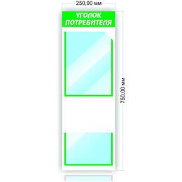 Информационные табло - Уголок потребителя на 2 кармана, 0