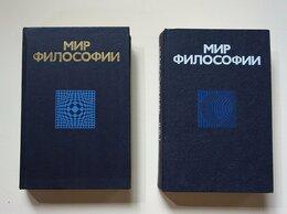 Наука и образование - Мир философии. 2 тома, 0