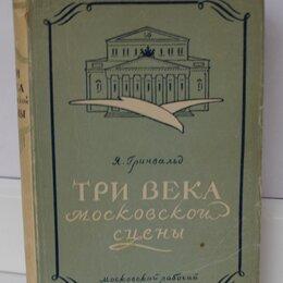 Искусство и культура - ТРИ ВЕКА МОСКОВСКОЙ СЦЕНЫ. Я. Гринвальд. 1949, 0