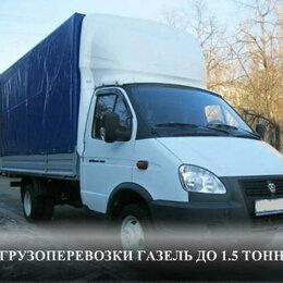 Курьеры и грузоперевозки - Заказ газели с грузчиками в Перми, 0