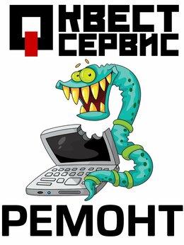 IT, интернет и реклама - Компьютерная помощь Квест-Сервис. Решение…, 0