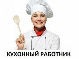 Работник кухни - Кухонный работник. Вахта г. Ялта…, 0