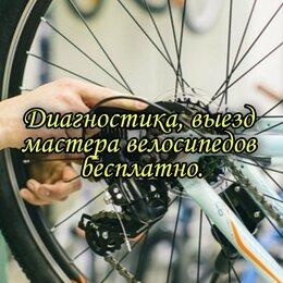 Велосипеды - Ремонт велосипедов , 0