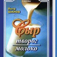 """Прочее - Книга """"Сыр, творог, молоко""""  , 0"""