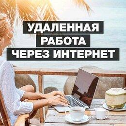 Менеджер - Онлайн-менеджер на входящие заявки, 0