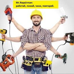 Интернет-магазин - MR.REPAIRMAN  (имя, сайт, концепт для сервисного центра или мастерской), 0