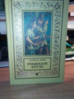 Художественная литература - БПНФ Дефо Д. Робинзон Крузо., 0