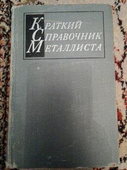 Прочее - Краткий справочник Металлиста, 0