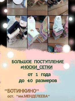 Носки - НОСКИ _СЕТКИ , 0
