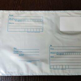 Упаковочные материалы - Почтовые пакеты пластиковые с клапаном, 0