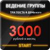 Ведение группы СОЦИАЛЬНЫЕ СЕТИ - 1 пост/день за 1000 рублей целый месяц! - IT, интернет и реклама, фото 2