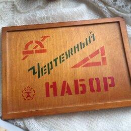 Рисование - Чертежный набор СССР, 0