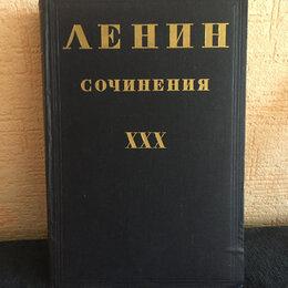 """Антикварные книги - Книга """"Ленин сочинения"""" антиквариат, 0"""