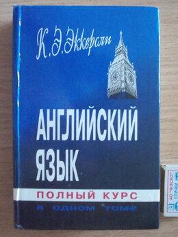Литература на иностранных языках - Английский язык. Полный курс в одном томе, 0